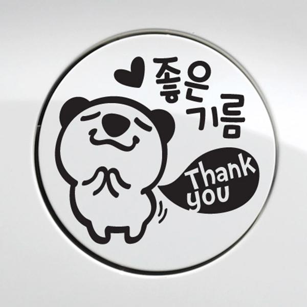주유구 좋은기름 땡큐 고미 [자동차 스티커/주유구 스티커]