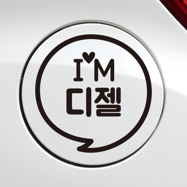 주유구 IM 말풍선 디젤 [자동차 스티커/주유구 스티커]